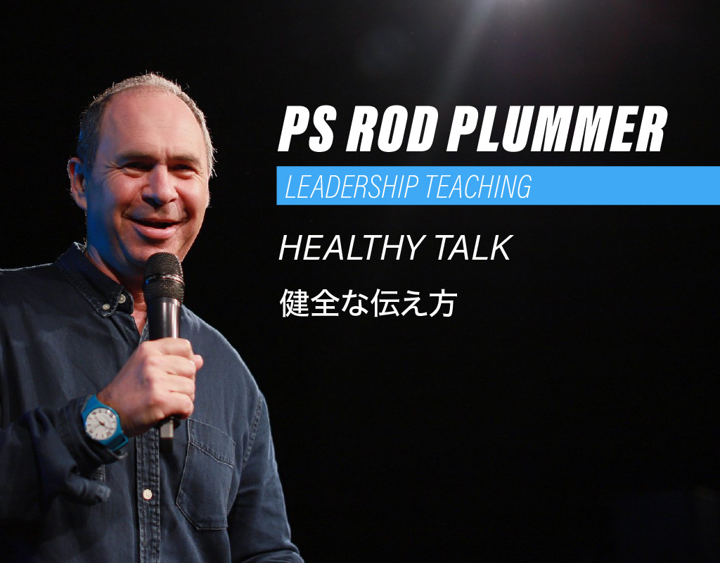 Ps Rod Monthly Teaching - Healthy Talk